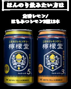 コカ・コーラ ボトラーズジャパン★檬堂 定番レモン/はちみつレモン 2種12本セットをお得にお試ししました♪ ★モラタメ