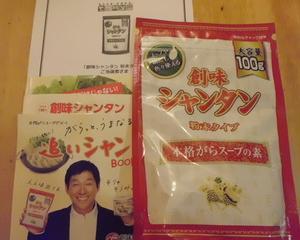 当選!!創味食品★創味シャンタン 粉末タイプ 100g★モラタメ