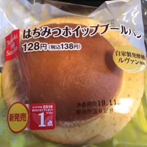 はちみつホイップブールパン