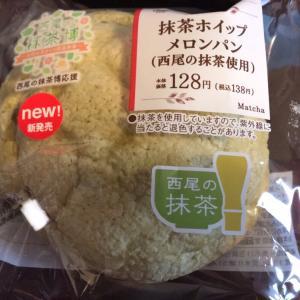 抹茶ホイップメロンパン(西尾の抹茶使用)
