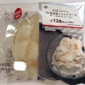 メロンパン(北海道産マスカルポーネチーズのクリーム)