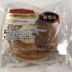 特撰 イタリア栗のパン・オ・モンブラン