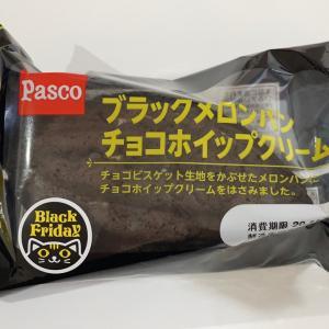 ブラックメロンパン チョコホイップクリーム