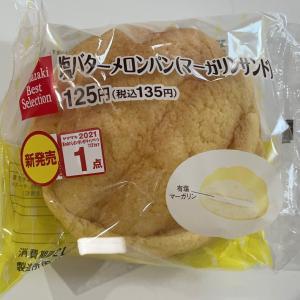 塩バターメロンパン(マーガリンサンド)