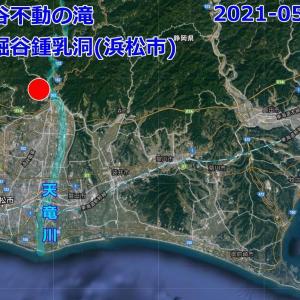2021-05-10 青谷(あおや)不動の滝、小堀谷(こぼりや)鍾乳洞 (浜松市)