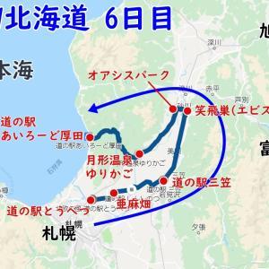 2019北海道06