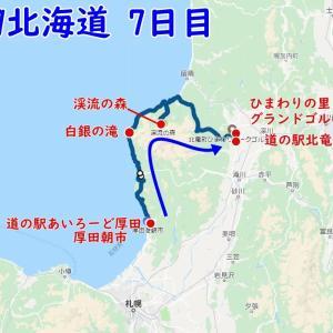 2019北海道07