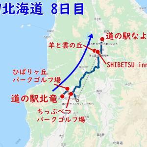 2019北海道08