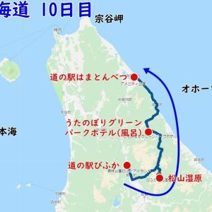 2019北海道10