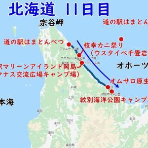 2019北海道11