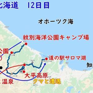 2019北海道12