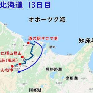 2019北海道13
