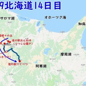 2019北海道14