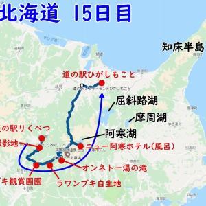 2019北海道15