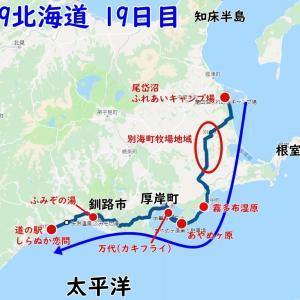 2019北海道19