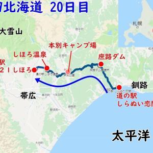 2019北海道20