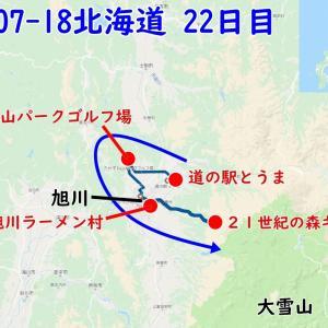 2019北海道22