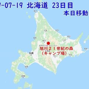 2019北海道23