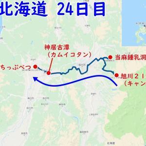 2019北海道24