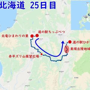 2019北海道25
