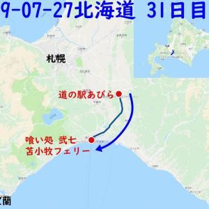 2019北海道31