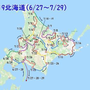 2019  6・7月 北海道旅行まとめ