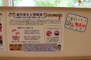 歯科衛生士情報室