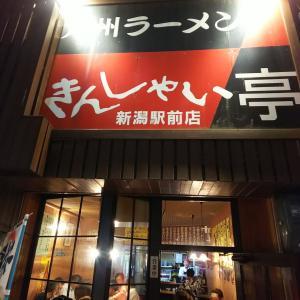 きんしゃい亭駅前店