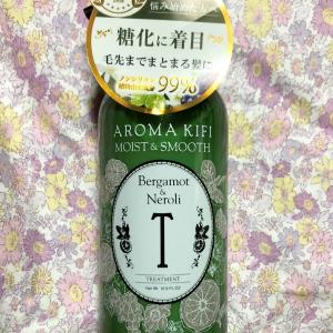 ビジナル AROMA KIFI モイスト&スムース トリートメント