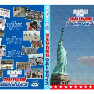 uq_DVDジャケ画像_03rd
