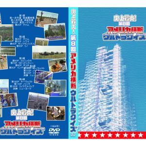 uq_DVDジャケ画像_08th