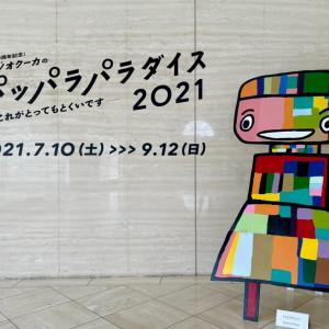 スタジオクーカ @平塚美術館