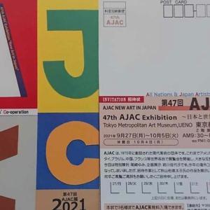 東京都美術館での展示 在館日について