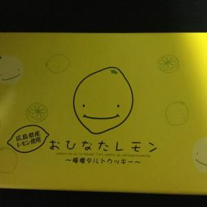 ひなたレモン