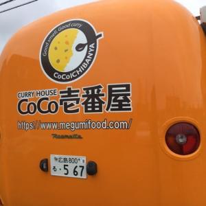 COCO壱番屋 寺家駅ちかくにオープン