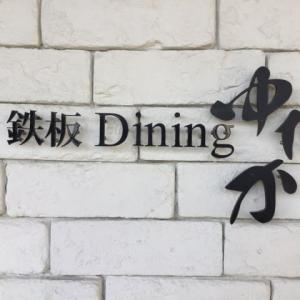 「鉄板diningゆたか」に行きました。