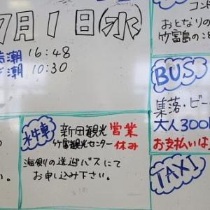 """""""コロナ後"""" 初の沖縄旅行 竹富島そして黒島へ"""