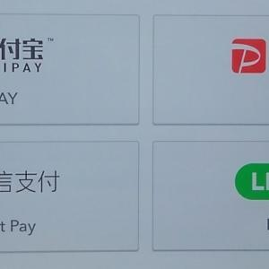 LINE pay も可能