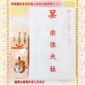 福岡御朱印2種&かわいい福岡博多土産♪(コメント欄無し記事です)