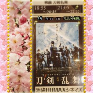 最後の映画◇刀剣乱舞◇鑑賞☆彡(コメント欄無し記事です)