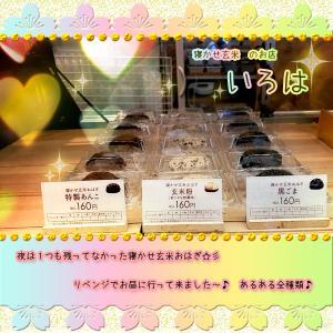 夜売り切れだった◇寝かせ玄米おはぎ◇3種食べたどー(ノ^^)八(^^ )ノ(コメント欄無し記事です)