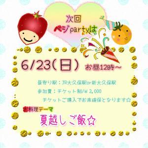6月のベジPartyに参加しよう☆彡令和元年♪