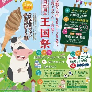 【イベント告知】オラッチェ22周年祭