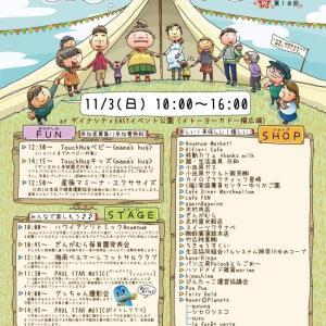 【イベント!!】明日11/3はニコッと祭り