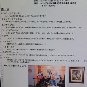 12月8日フラメンコ&ラテンギターライブ開催(鳳駅下車商店街やさしい風にて1時~)