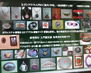 堺市珍しい手工芸教室(新しいカリキュラム)