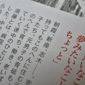 朝霞・新座・志木で衝動買い(笑)