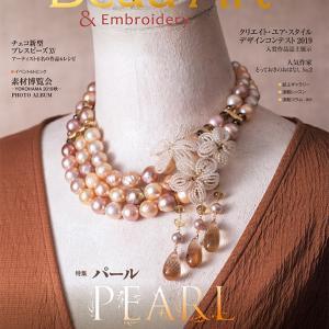 掲載誌のお知らせ「Bead Art」vol.31