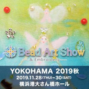 Bead Art SHOW横浜・神戸 出展のお知らせ