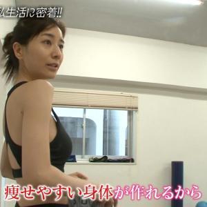 田中みな実、ジムトレーニングの画像がエロすぎるwwおしゃれイズムが私生活に密着!美ボディーのためのストイック筋トレ映像が過激!